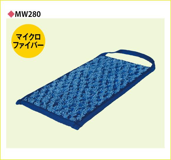 アプソン マイスターモップ MW280 (パッドホルダー用) 05