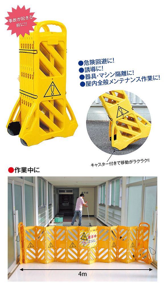 アプソン 安全フェンス キャスター付大型清掃中サイン 01
