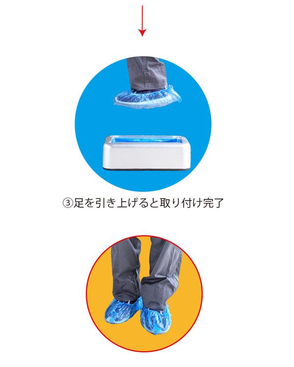 アプソン シューカバー取付器 シューカバー40枚付  01
