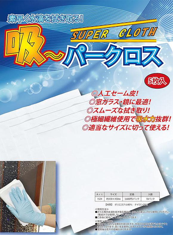 アプソン 吸〜パークロス (5枚入) 01