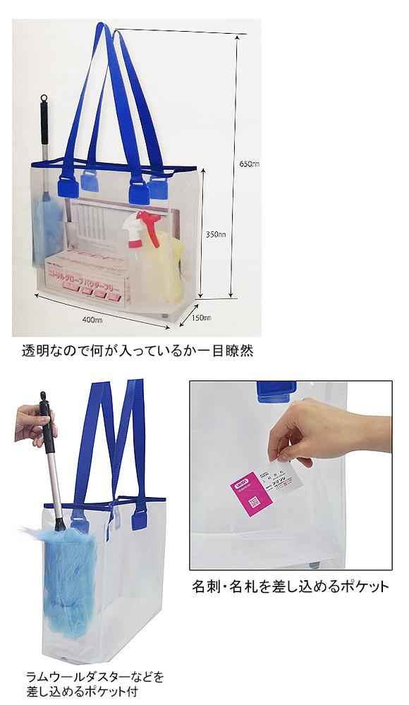 アプソン 透明トートバッグ 01