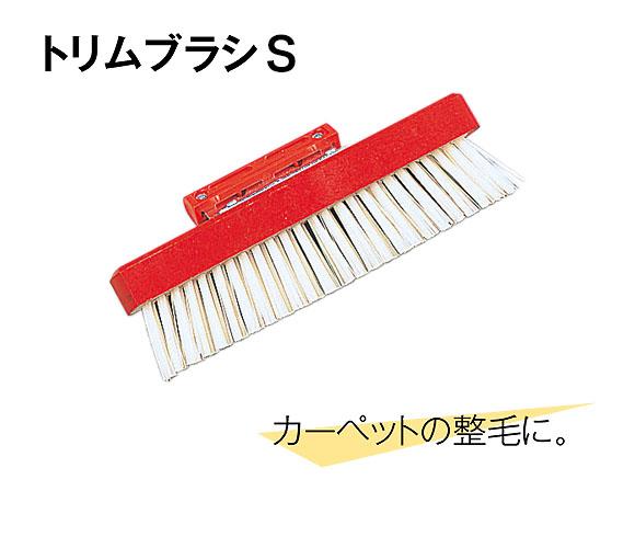 アプソン トリムブラシ S 01