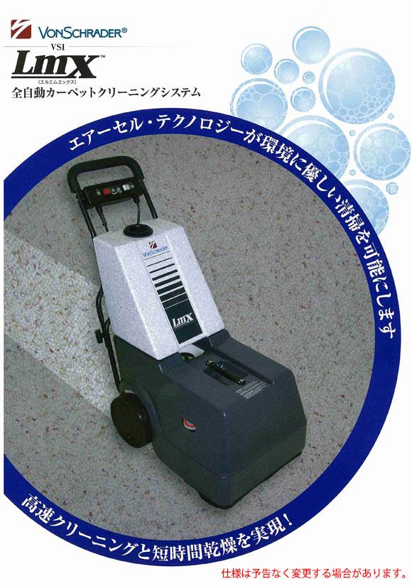 【リース契約可能】フォンシュレーダージャパン 全自動カーペット洗浄機 VS1LMX (スライドトランス付)【代引不可】 01
