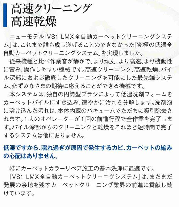 【リース契約可能】フォンシュレーダージャパン 全自動カーペット洗浄機 VS1LMX (スライドトランス付)【代引不可】 02