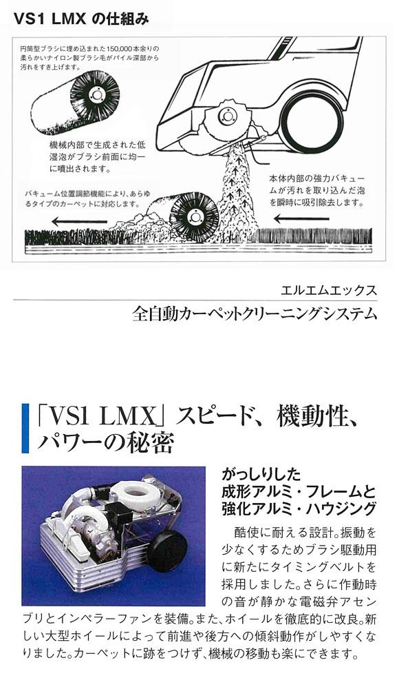 【リース契約可能】フォンシュレーダージャパン 全自動カーペット洗浄機 VS1LMX (スライドトランス付)【代引不可】 04