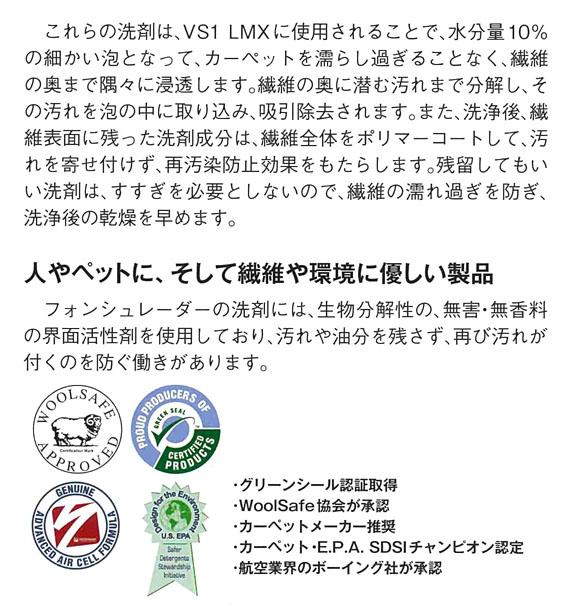 【リース契約可能】フォンシュレーダージャパン 全自動カーペット洗浄機 VS1LMX (スライドトランス付)【代引不可】 07