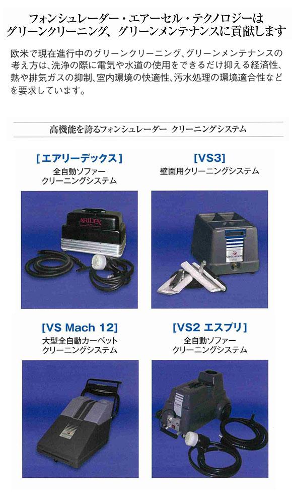 【リース契約可能】フォンシュレーダージャパン 全自動カーペット洗浄機 VS1LMX (スライドトランス付)【代引不可】 08
