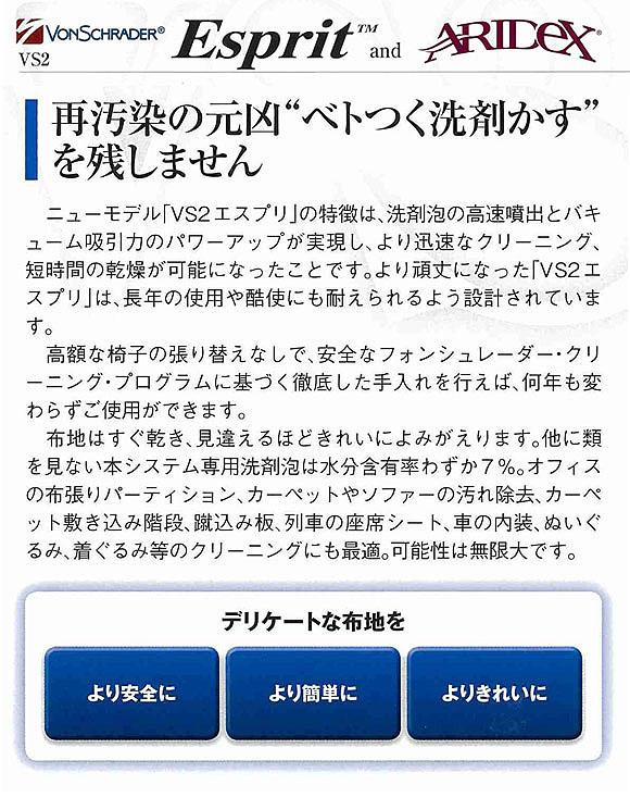 【リース契約可能】フォンシュレーダージャパン VS2エスプリ - 全自動ソファー洗浄機【代引不可】 01