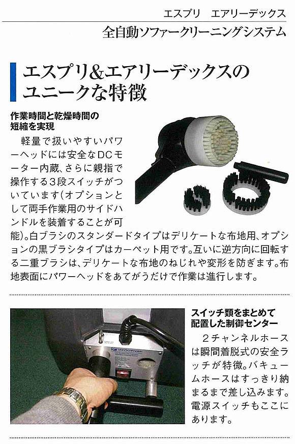 【リース契約可能】フォンシュレーダージャパン VS2エスプリ - 全自動ソファー洗浄機【代引不可】 05