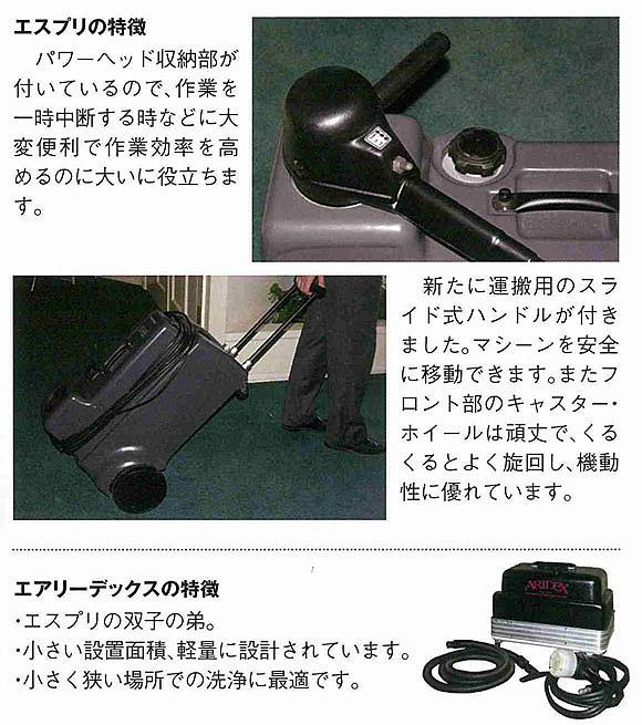 【リース契約可能】フォンシュレーダージャパン VS2エスプリ - 全自動ソファー洗浄機【代引不可】 06