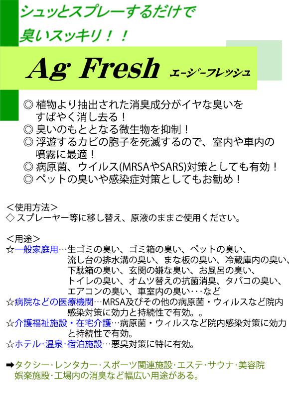 フォンシュレーダージャパン エージーフレッシュ - 殺菌・消臭剤_01