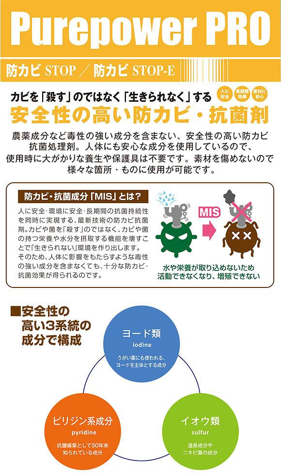 フォンシュレーダージャパン ピュアパワープロ 防カビ - 防カビ・抗菌剤_01