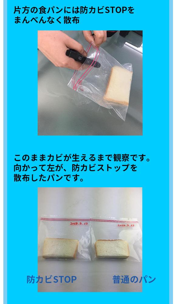 フォンシュレーダージャパン ピュアパワープロ 防カビ - 防カビ・抗菌剤_02