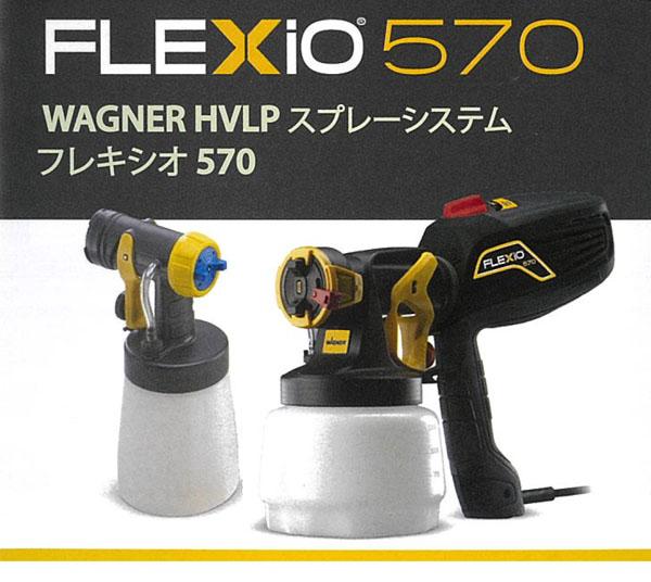 フォンシュレーダージャパン ワグナー FLEXiO570 (フレキシオ570) - HVLP(低圧温風)方式噴霧器  01