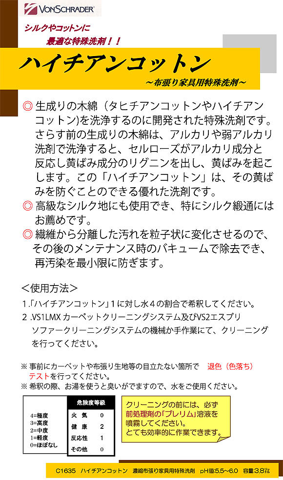 フォンシュレーダージャパン ハイチアンコットン [3.8L] - 天然繊維用洗剤_01
