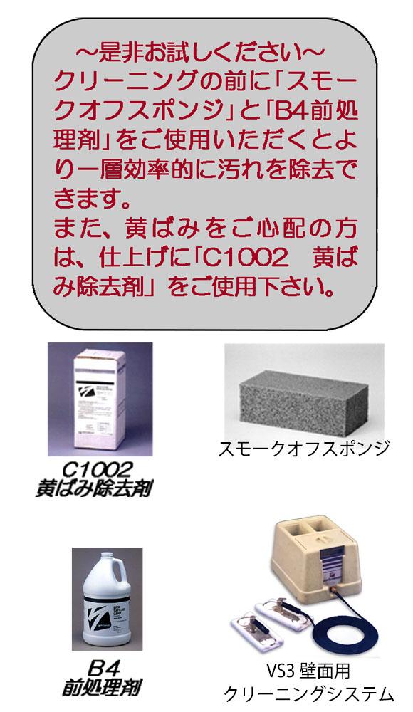 フォンシュレーダージャパン 壁用洗剤 [3.8L] - リキッドタイプ 無臭・無害の壁用洗剤_02