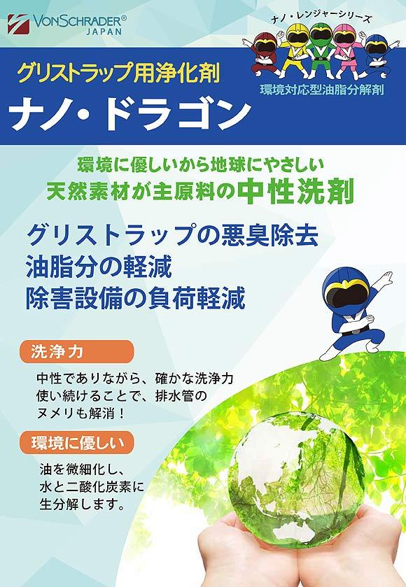 フォンシュレーダージャパン ナノ・ドラゴン [18L] - グリストラップ用浄化剤 01