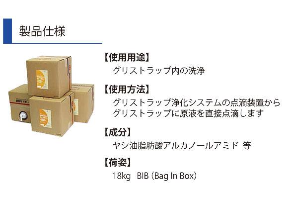 フォンシュレーダージャパン ナノ・ドラゴン [18L] - グリストラップ用浄化剤 03