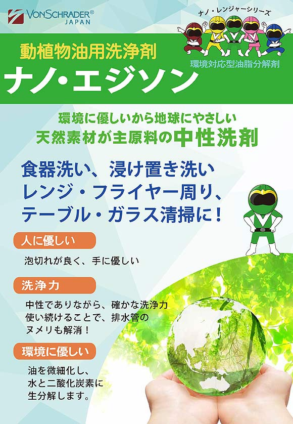 フォンシュレーダージャパン ナノ・エジソン [18L] - 動植物油用洗浄剤 01