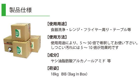 フォンシュレーダージャパン ナノ・エジソン [18L] - 動植物油用洗浄剤 03