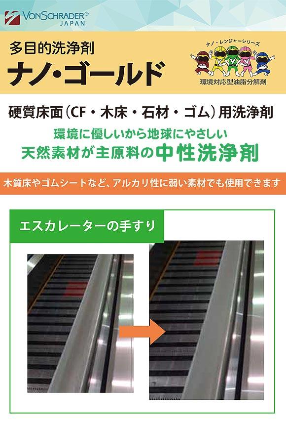 フォンシュレーダージャパン ナノ・ゴールド - 多目的洗浄剤 01
