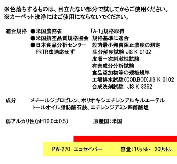 フォンシュレーダージャパン PW270 エコセイバー - 植物系濃縮洗浄剤_01