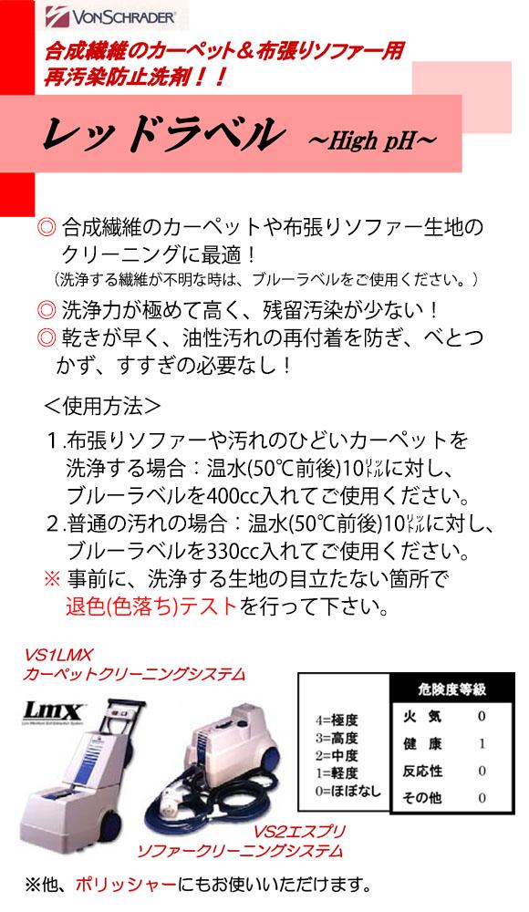 フォンシュレーダージャパン ブルーラベル(Low pH)[3.8L] - 再汚染防止洗剤 _01