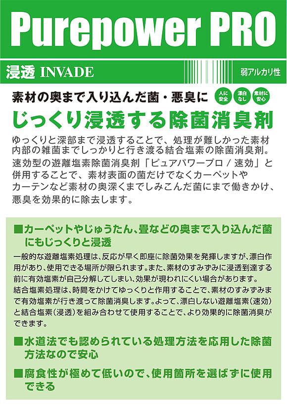 フォンシュレーダージャパン 浸透A剤・B剤セット - 除菌消臭剤_01