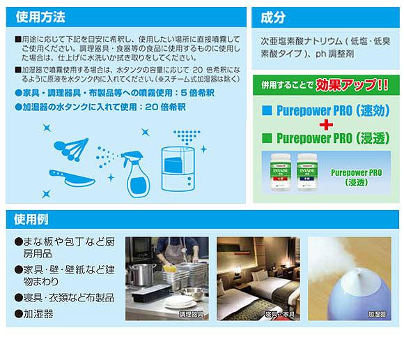 フォンシュレーダージャパン ピュアパワープロ 速効 - 除菌・消臭剤_022