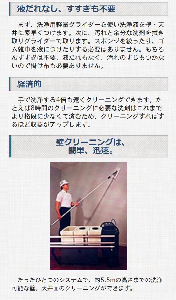 フォンシュレーダージャパン  ヴァサタイル 壁・天井クリーニングシステム_02