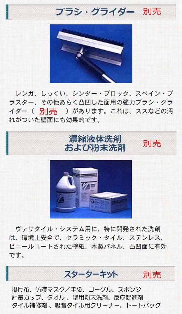 フォンシュレーダージャパン  ヴァサタイル 壁・天井クリーニングシステム_03