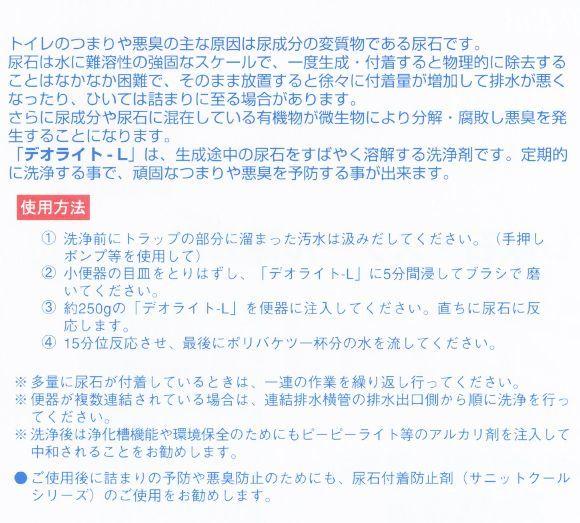 和協産業 デオライトL - トイレ尿石・スケール除去剤 02