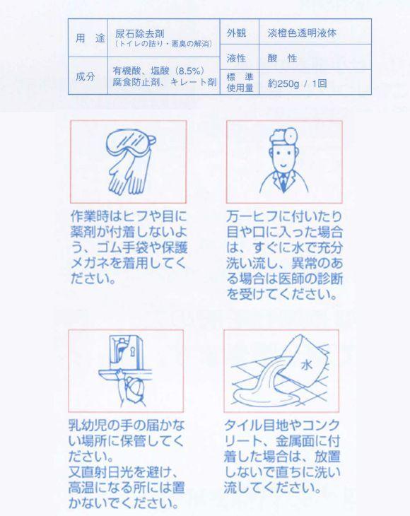 和協産業 デオライトL - トイレ尿石・スケール除去剤 03