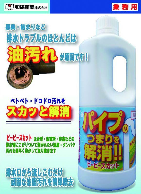 和協産業 ピーピースカット - パイプクリーナー アルカリ性 台所 洗面所 浴室 排水管 01