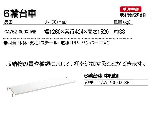 ■受注生産品■山崎産業 6輪台車 - スリムなデザインと小回り性の良いリネン台車【代引不可】 商品詳細02