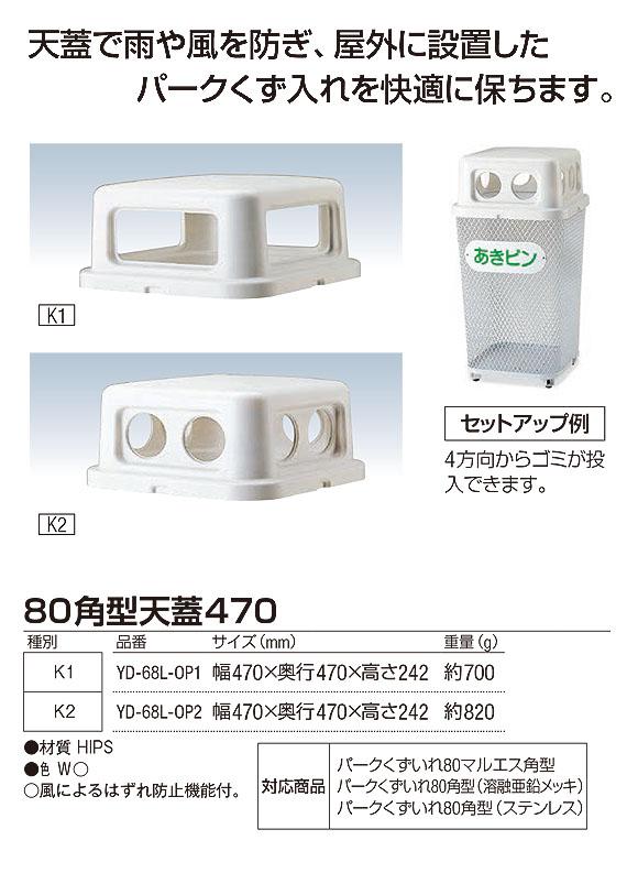山崎産業 80角型天蓋470 - 雨や風を防ぎ、屋外に設置したくず入れを快適に保つ角型天蓋 01