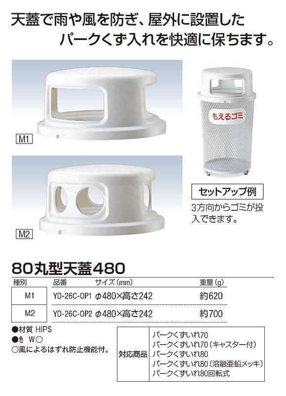 山崎産業 80丸型天蓋480 - 雨や風を防ぎ、屋外に設置したパークくず入れを快適に保つ天蓋 01