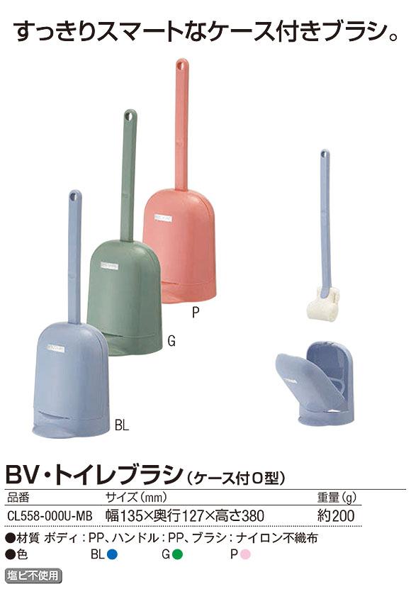 山崎産業 BV・トイレブラシ(ケース付O型) - すっきりスマートなケース付きブラシ 01