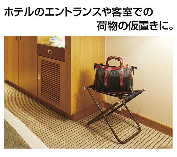 山崎産業 バゲッジラック - ホテルのエントランスや客室での荷物の仮置きに便利なラック 01