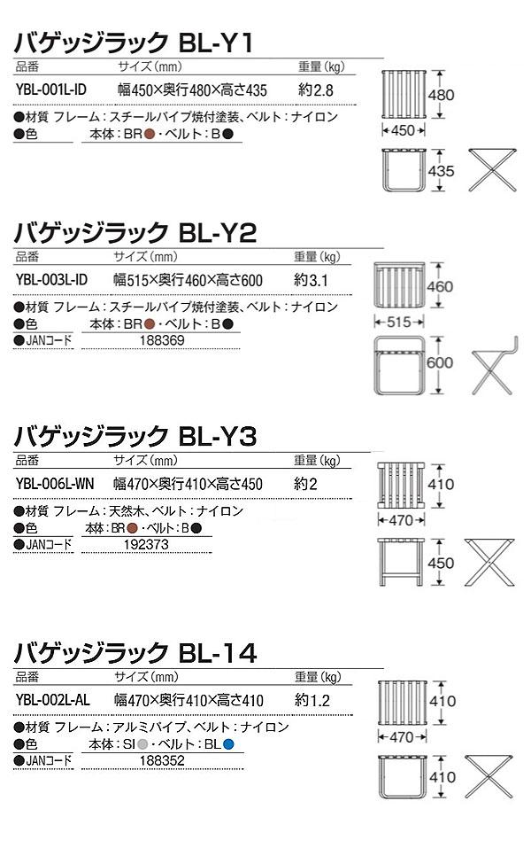 山崎産業 バゲッジラック - ホテルのエントランスや客室での荷物の仮置きに便利なラック 03