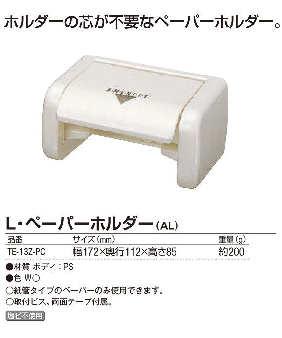 山崎産業 L・ペーパーホルダー(AL) - ホルダーの芯が不要なペーパーホルダー 01