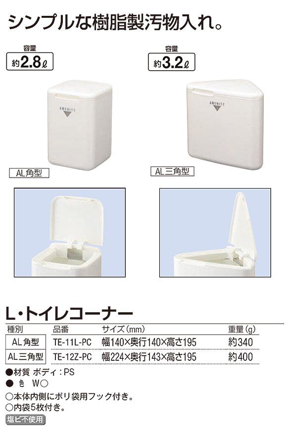 山崎産業 ホームコーナーST - 耐久性に優れた汚物入れ 01