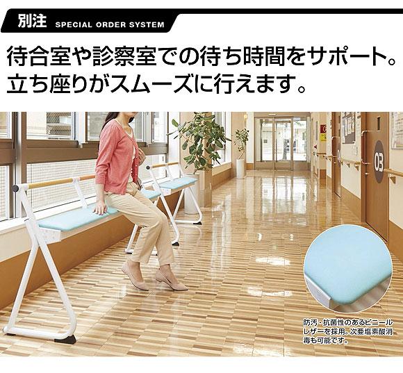 山崎産業 サポーターベンチ - 待合室や診察室での待ち時間に最適なベンチ【代引不可】 01