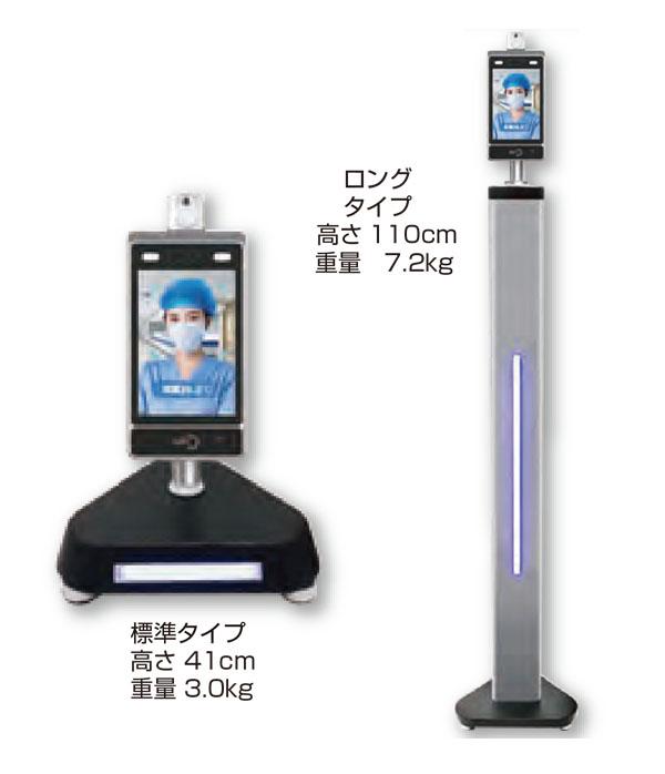 山崎産業 タブレット型サーマルカメラ AI Face 01