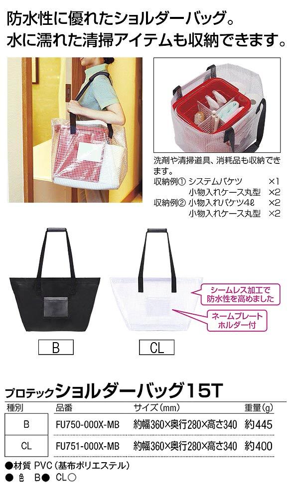 山崎産業 プロテック ショルダーバッグ 15T 商品詳細01