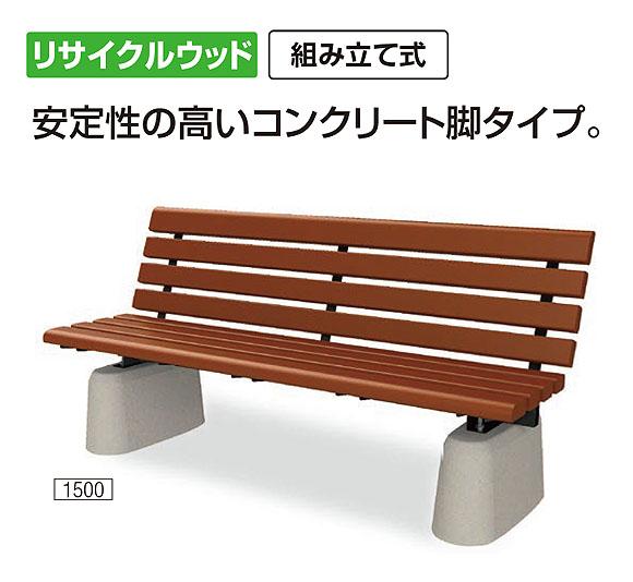 山崎産業 ベンチYB-107L-CC1500(背付)/ ベンチYB-106L-CC1800(背付) - 安定性の高いコンクリート脚タイプ【代引不可】01