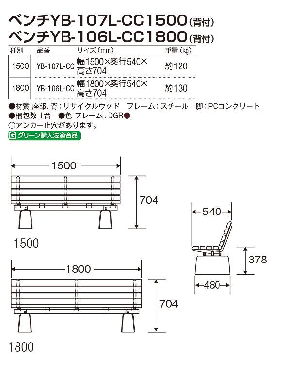山崎産業 ベンチYB-107L-CC1500(背付)/ ベンチYB-106L-CC1800(背付) - 安定性の高いコンクリート脚タイプ【代引不可】03