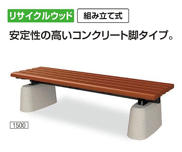 山崎産業 ベンチYB-109L-CC1500(背なし)/ ベンチYB-108L-CC1800(背なし) - 安定性の高いコンクリート脚タイプ【代引不可】01