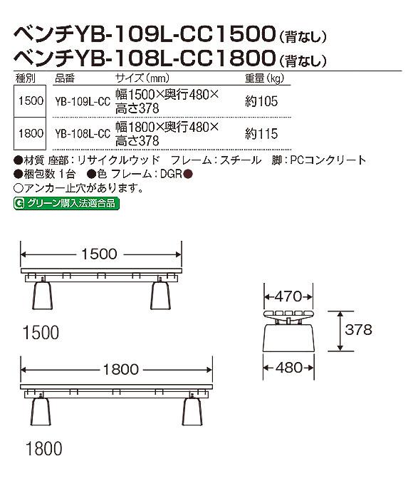 山崎産業 ベンチYB-109L-CC1500(背なし)/ ベンチYB-108L-CC1800(背なし) - 安定性の高いコンクリート脚タイプ【代引不可】03