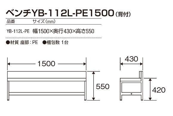 山崎産業 ベンチYB-112L-PE1500(背付) - 人工ラタンを使用したソフトな座り心地のベンチ 02